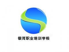 南京银河职业培训学校