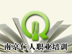南京仁人职业培训学校