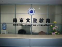南京文登教育