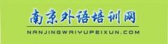 南京英特外语培训学校
