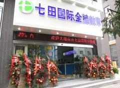 南京七田右脑科技开发有限公司
