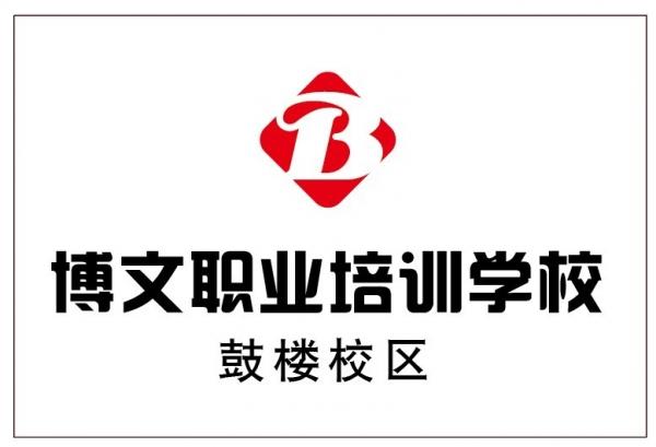 南京博文职业技术培训学校