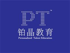 PT铂晶教育