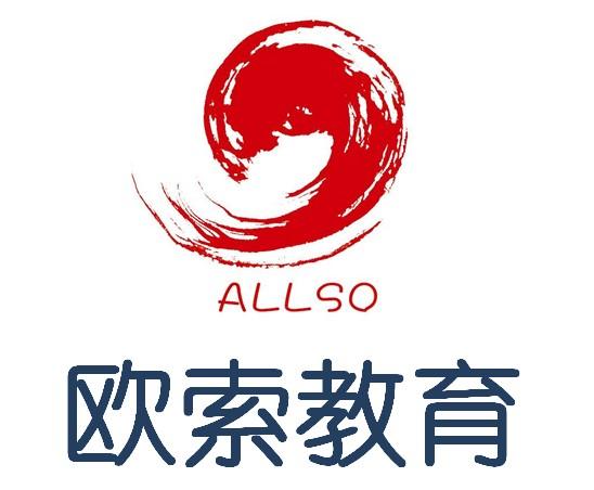 南京欧索教育-中国领先培训机构