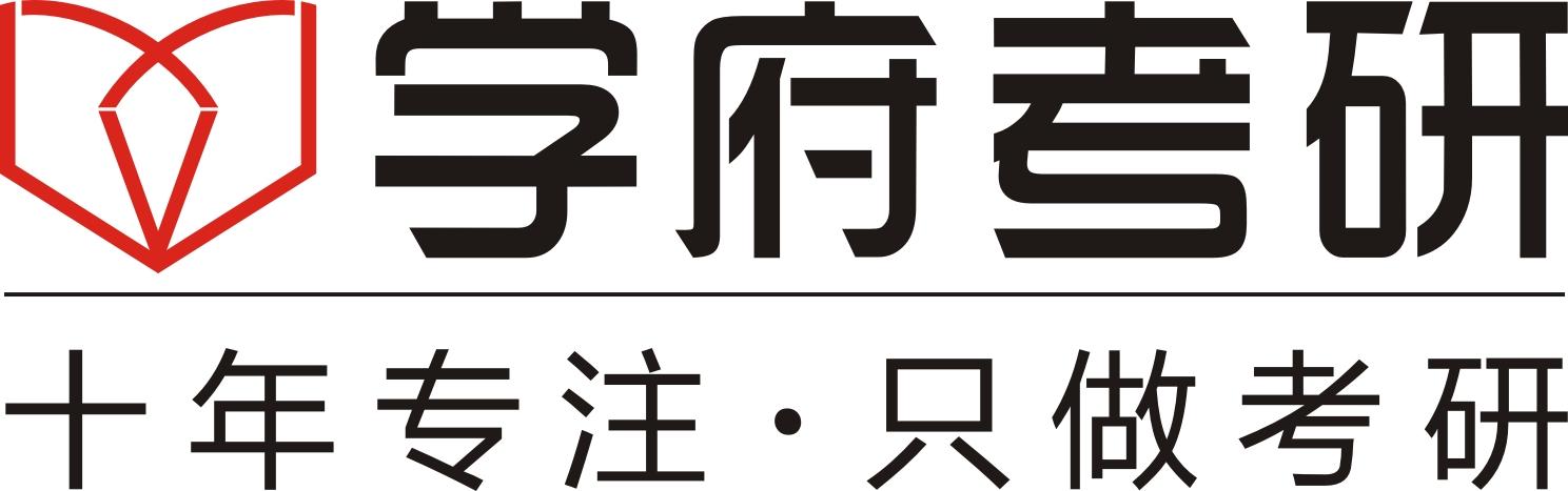 南京学府考研