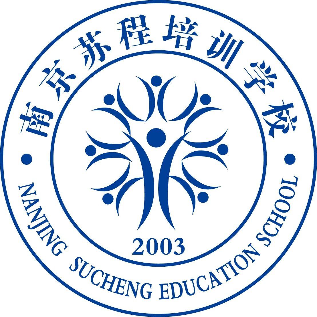 南京苏程公务员培训