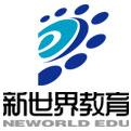 新世界日语培训学校