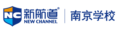 南京新航道学校