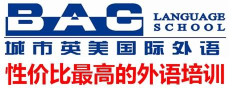 南京城市英美国际语言学校