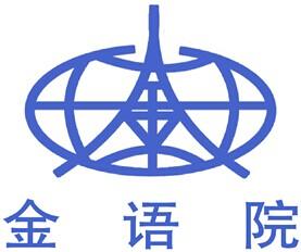 南京金陵国际语言进修学院