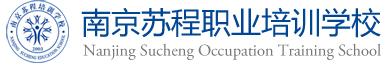 南京苏程职业培训学校