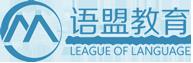南京语盟教育培训中心