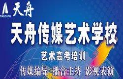 南京天舟传媒艺术学校