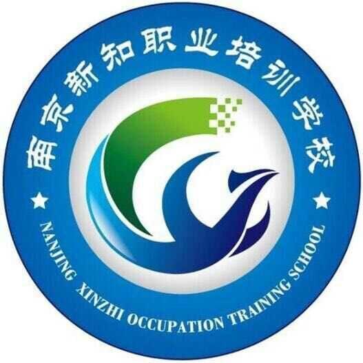 南京新知职业培训学校