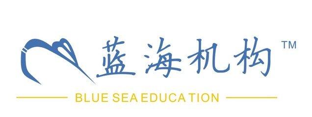 蓝海教育(南京)培训中心