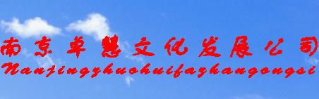 南京卓慧文化