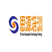 南京思源职业培训学校