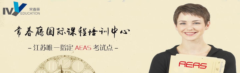 南京常春藤爱朗教育